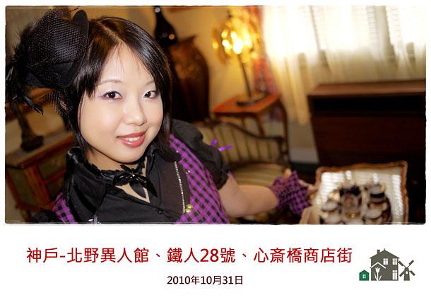 2010-10-31-01.jpg
